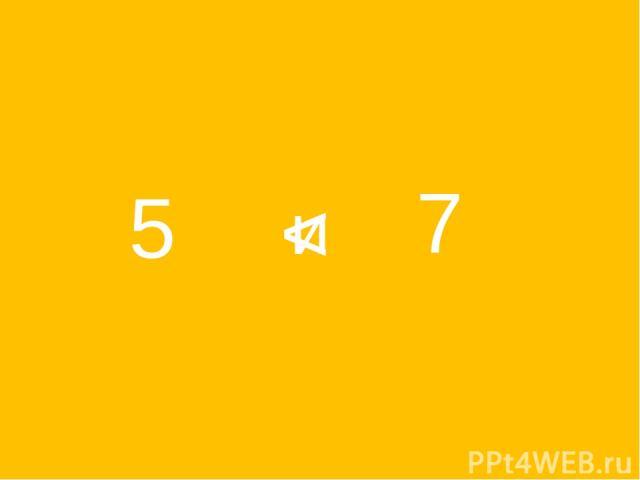 5 и 7