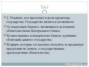 Тест 2. Укажите, кто выступает в роли кредитора государства. Государство являетс