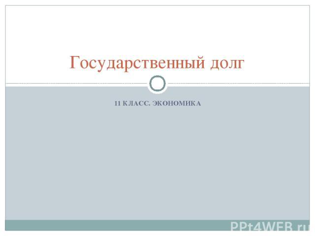 11 КЛАСС. ЭКОНОМИКА Государственный долг