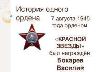 История одного ордена 7 августа 1945 года орденом «КРАСНОЙ ЗВЕЗДЫ» был награждён
