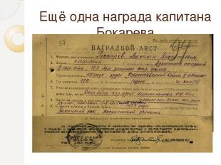 Ещё одна награда капитана Бокарева