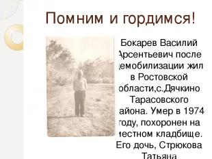 Помним и гордимся! Бокарев Василий Арсентьевич после демобилизации жил в Ростовс