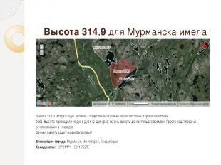Высота314,9для Мурманска имела такое жезначение, как Пулковскиевысотыдля Ле