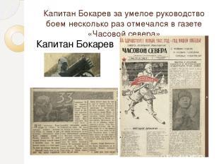 Капитан Бокарев за умелое руководство боем несколько раз отмечался в газете «Час