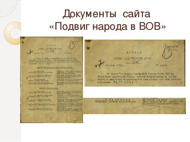 Документы сайта «Подвиг народа в ВОВ»