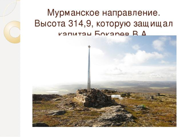 Мурманское направление. Высота 314,9, которую защищал капитан Бокарев В.А.