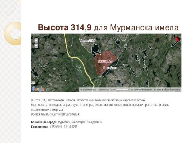Высота314,9для Мурманска имела такое жезначение, как Пулковскиевысотыдля Ленинграда.