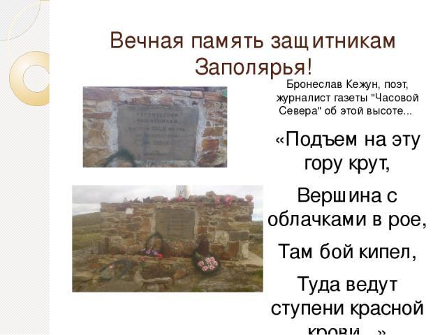 Вечная память защитникам Заполярья! Бронеслав Кежун, поэт, журналист газеты