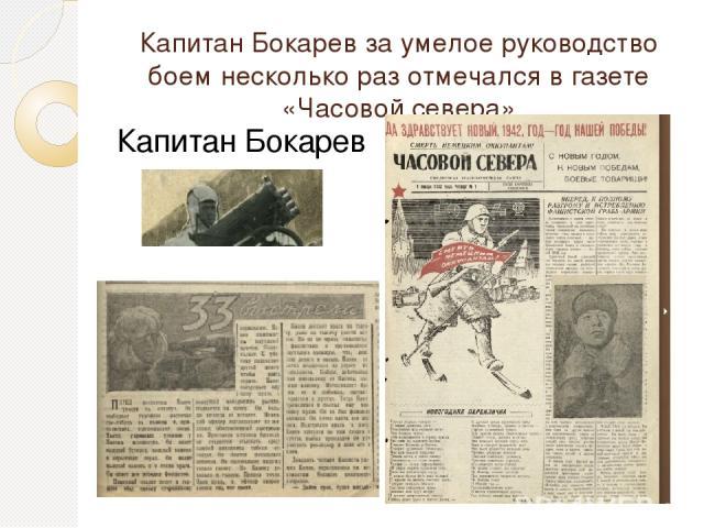 Капитан Бокарев за умелое руководство боем несколько раз отмечался в газете «Часовой севера» Капитан Бокарев