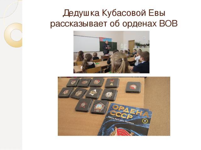 Дедушка Кубасовой Евы рассказывает об орденах ВОВ