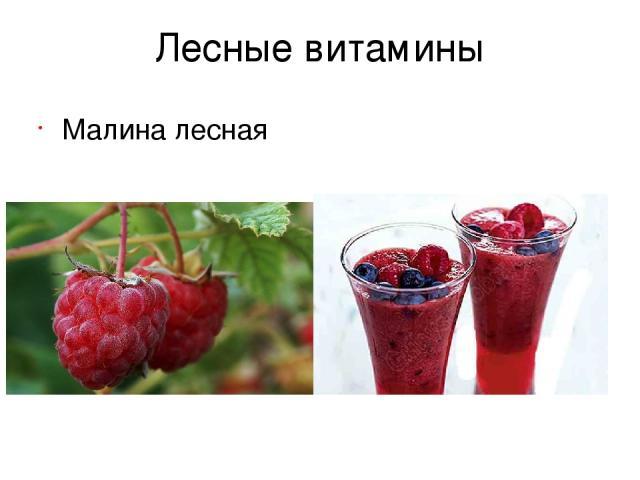 Лесные витамины Малина лесная
