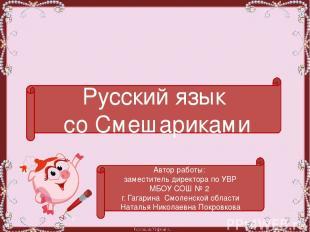 Русский язык со Смешариками Автор работы: заместитель директора по УВР МБОУ СОШ