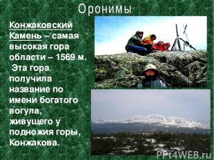 Конжаковский Камень – самая высокая гора области – 1569 м. Эта гора получила наз