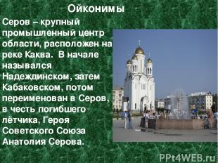 Ойконимы Серов – крупный промышленный центр области, расположен на реке Каква. В