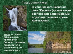 С мансийского название реки Жигалан (на ней также расположен одноимённый водопад