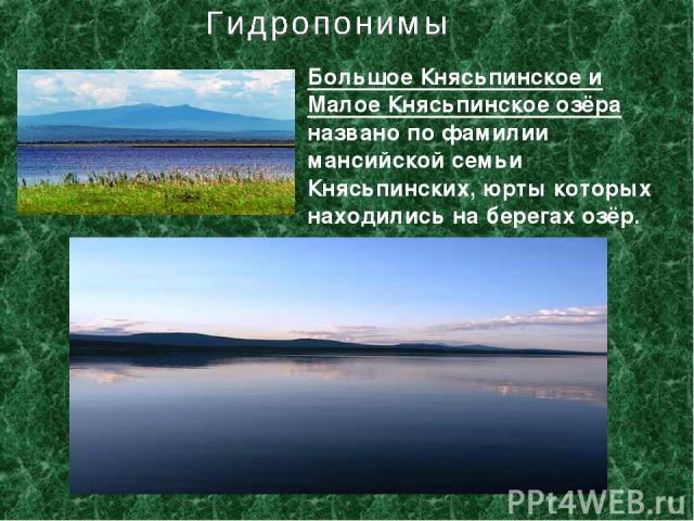 Большое Княсьпинское и Малое Княсьпинское озёра названо по фамилии мансийской семьи Княсьпинских, юрты которых находились на берегах озёр.