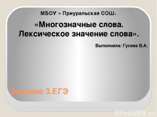 Задание 3.ЕГЭ МБОУ « Приуральская СОШ» «Многозначные слова. Лексическое значение