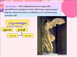 Скульптура – вид изобразительного искусства, произведения которого имеют объемну