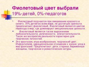 Фиолетовый цвет выбрали 19%-детей, 0%-педагогов  Фиолетовый получается при с