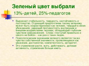 Зеленый цвет выбрали 13%-детей, 25%-педагогов Выражает стабильность, твердость,