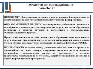 ГОРОДСКОЙ МЕТОДИЧЕСКИЙ ЦЕНТР mosmetod.ru ПРОФИЛАКТИКА – комплекс различного рода