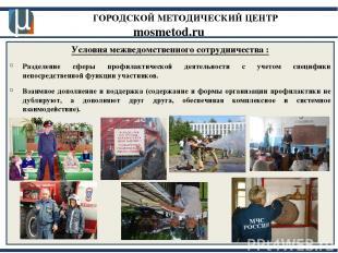 ГОРОДСКОЙ МЕТОДИЧЕСКИЙ ЦЕНТР mosmetod.ru Условия межведомственного сотрудничеств