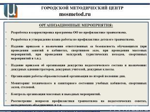 ГОРОДСКОЙ МЕТОДИЧЕСКИЙ ЦЕНТР mosmetod.ru ОРГАНИЗАЦИОННЫЕ МЕРОПРИЯТИЯ: Разработка