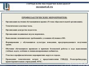 ГОРОДСКОЙ МЕТОДИЧЕСКИЙ ЦЕНТР mosmetod.ru ПРОФИЛАКТИЧЕСКИЕ МЕРОПРИЯТИЯ: Организац