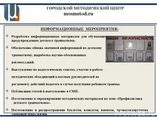ГОРОДСКОЙ МЕТОДИЧЕСКИЙ ЦЕНТР mosmetod.ru ИНФОРМАЦИОННЫЕ МЕРОПРИЯТИЯ: Разработка
