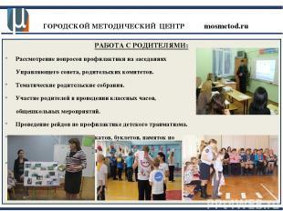 ГОРОДСКОЙ МЕТОДИЧЕСКИЙ ЦЕНТР mosmetod.ru РАБОТА С РОДИТЕЛЯМИ: Рассмотрение вопро