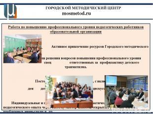 ГОРОДСКОЙ МЕТОДИЧЕСКИЙ ЦЕНТР mosmetod.ru Работа по повышению профессионального у