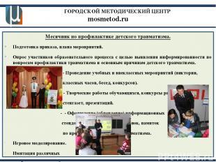ГОРОДСКОЙ МЕТОДИЧЕСКИЙ ЦЕНТР mosmetod.ru Месячник по профилактике детского травм
