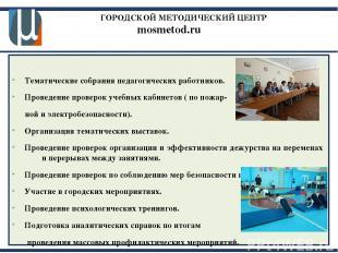 ГОРОДСКОЙ МЕТОДИЧЕСКИЙ ЦЕНТР mosmetod.ru Тематические собрания педагогических ра
