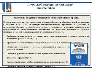 ГОРОДСКОЙ МЕТОДИЧЕСКИЙ ЦЕНТР mosmetod.ru Работа по созданию безопасной образоват