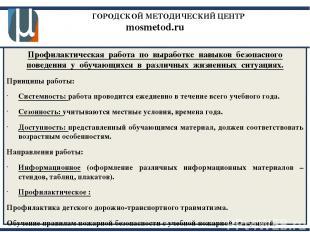 ГОРОДСКОЙ МЕТОДИЧЕСКИЙ ЦЕНТР mosmetod.ru Профилактическая работа по выработке на