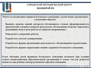 ГОРОДСКОЙ МЕТОДИЧЕСКИЙ ЦЕНТР mosmetod.ru Работу по воспитанию навыков безопасног