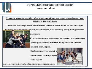 ГОРОДСКОЙ МЕТОДИЧЕСКИЙ ЦЕНТР mosmetod.ru Психологическая служба образовательной