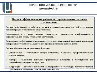 ГОРОДСКОЙ МЕТОДИЧЕСКИЙ ЦЕНТР mosmetod.ru Оценка эффективности работы по профилак