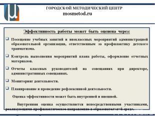 ГОРОДСКОЙ МЕТОДИЧЕСКИЙ ЦЕНТР mosmetod.ru Эффективность работы может быть оценена