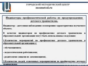 ГОРОДСКОЙ МЕТОДИЧЕСКИЙ ЦЕНТР mosmetod.ru Индикаторы профилактической работы по п