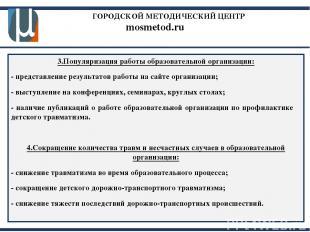 ГОРОДСКОЙ МЕТОДИЧЕСКИЙ ЦЕНТР mosmetod.ru 3.Популяризация работы образовательной