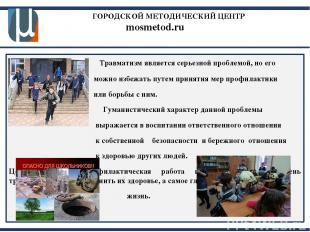 ГОРОДСКОЙ МЕТОДИЧЕСКИЙ ЦЕНТР mosmetod.ru Травматизм является серьезной проблемой