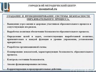 ГОРОДСКОЙ МЕТОДИЧЕСКИЙ ЦЕНТР mosmetod.ru СОЗДАНИЕ И ФУНКЦИОНИРОВАНИЕ СИСТЕМЫ БЕЗ