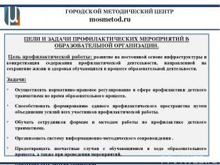 ГОРОДСКОЙ МЕТОДИЧЕСКИЙ ЦЕНТР mosmetod.ru ЦЕЛИ И ЗАДАЧИ ПРОФИЛАКТИЧЕСКИХ МЕРОПРИЯ