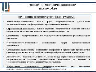 ГОРОДСКОЙ МЕТОДИЧЕСКИЙ ЦЕНТР mosmetod.ru ПРИНЦИПЫ ПРОФИЛАКТИЧЕСКОЙ РАБОТЫ: Легит