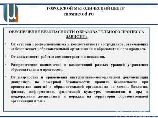 ГОРОДСКОЙ МЕТОДИЧЕСКИЙ ЦЕНТР mosmetod.ru ОБЕСПЕЧЕНИЕ БЕЗОПАСНОСТИ ОБРАЗОВАТЕЛЬНО