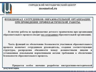 ГОРОДСКОЙ МЕТОДИЧЕСКИЙ ЦЕНТР mosmetod.ru ФУНКЦИОНАЛ СОТРУДНИКОВ ОБРАЗОВАТЕЛЬНОЙ