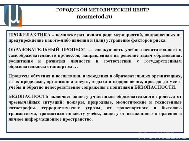 ГОРОДСКОЙ МЕТОДИЧЕСКИЙ ЦЕНТР mosmetod.ru ПРОФИЛАКТИКА – комплекс различного рода мероприятий, направленных на предупреждение какого-либо явления и (или) устранение факторов риска. ОБРАЗОВАТЕЛЬНЫЙ ПРОЦЕСС — совокупность учебно-воспитательного и самоо…