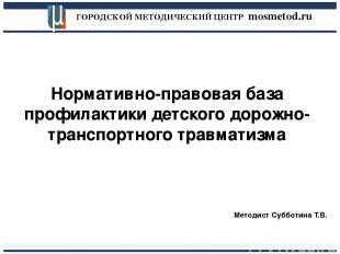 ГОРОДСКОЙ МЕТОДИЧЕСКИЙ ЦЕНТР mosmetod.ru Нормативно-правовая база профилактики д