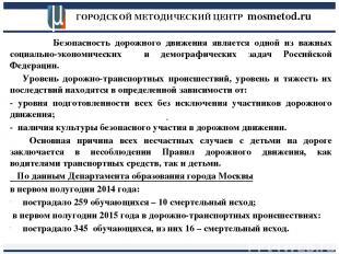 ГОРОДСКОЙ МЕТОДИЧЕСКИЙ ЦЕНТР mosmetod.ru . Безопасность дорожного движения являе